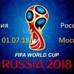 Испания - Россия 1/8 финала: прямая трансляция и счёт