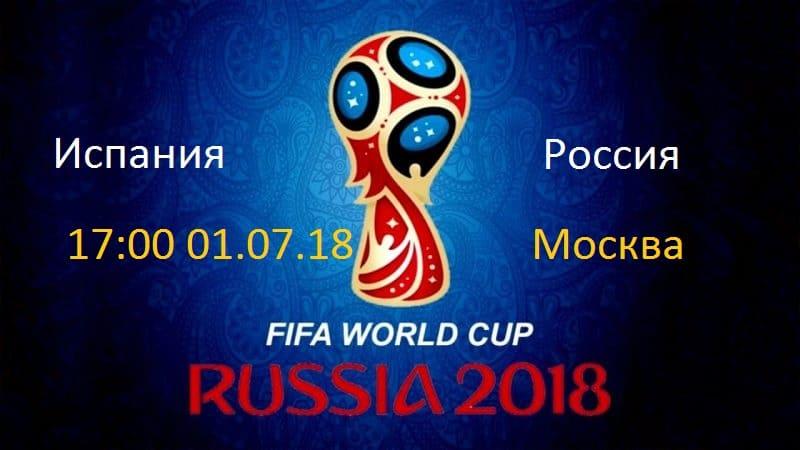 Испания - Россия 1 июля 2018