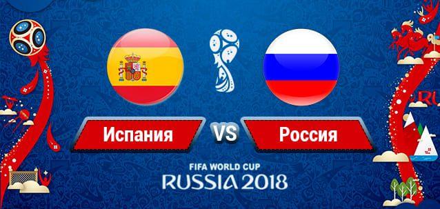 Испания - Россия - футбол ЧМ 2018