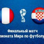 Финал ЧМ Франция - Хорватия счет матча