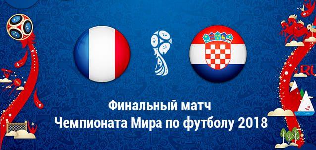 Франция - Хорватия прямая трансляция