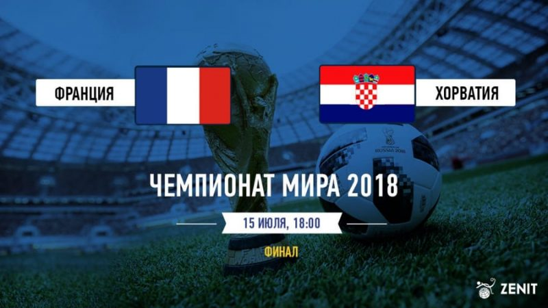Франция - Хорватия трансляция
