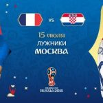 Франция - Хорватия прямая трансляция, счет - финал ЧМ 2018