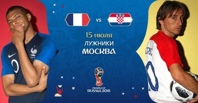 Франция - Хорватия 15 июля 2018