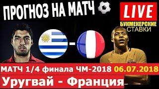 Уругвай - Франция трансляция