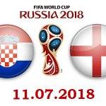 Хорватия - Англия 11 июля 2018 счет матча