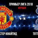 Манчестер Юнайтед - Тоттенхэм 27 августа - трансляция, счет