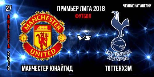 Манчестер Юнайтед - Тоттенхэм 27 августа трансляция онлайн