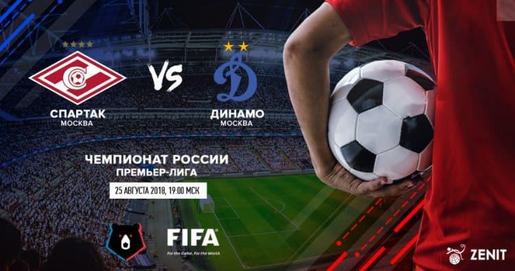 Спартак - Динамо 25 августа 2018 прямая трансляция