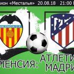 Валенсия - Атлетико 20 августа 2018 - прогноз, трансляция