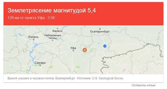 землетрясение на Урале 5 сентября 2018 видео