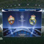 ЦСКА - Реал 2 октября - трансляция, счет, превью