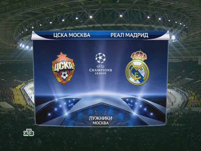 ЦСКА - Реал 2 октября трансляция где смотреть