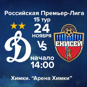 Динамо - Енисей 24 ноября 2018 трансляция онлайн по какому каналу смотреть