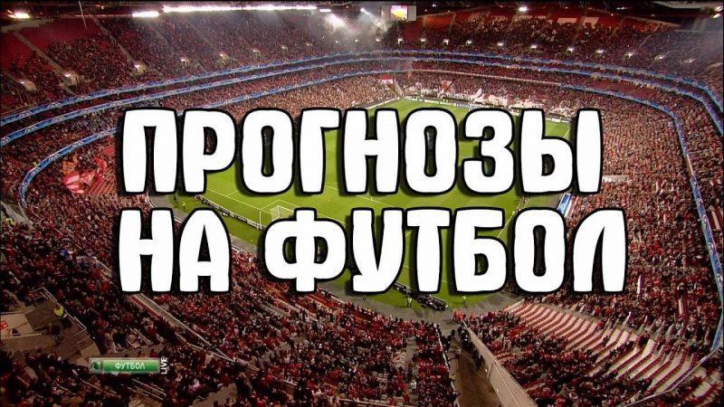 Прогнозы на футбол на сегодня и завтра