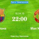 Барселона - Манчестер Юнайтед где смотреть прямой эфир