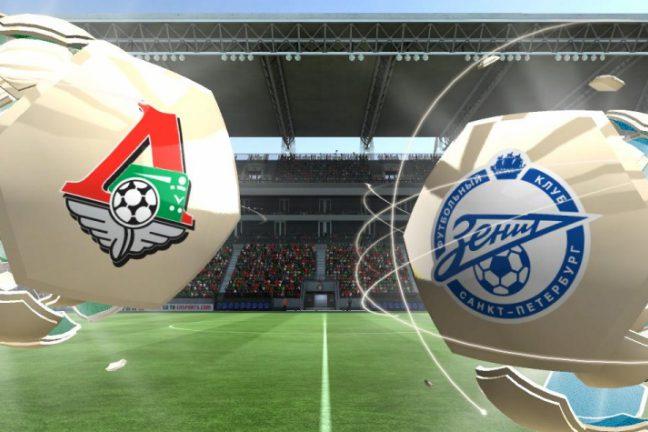 Локомотив - Зенит 7 апреля прямая трансляция
