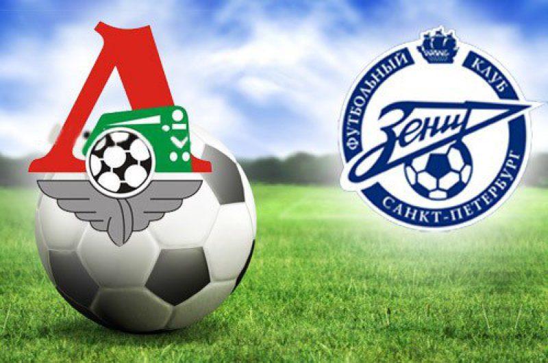 Локомотив - Зенит 7 апреля где играют смотреть