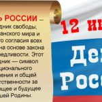 День России - история праздника 12 июня