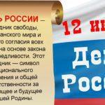 12 июня - что за праздник День России