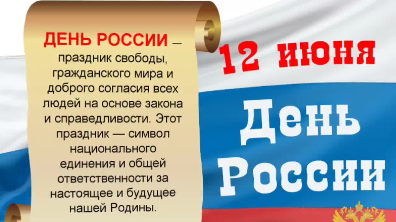 12 июня День России 2020