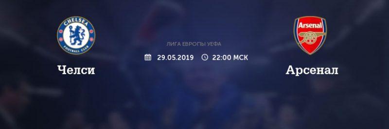 финал лиги европы Челси - Арсенал 29 мая 2019 смотреть онлайн