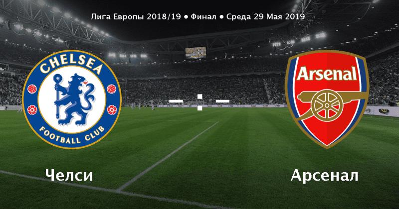 Челси - Арсенал 29 мая 2019 прогноз