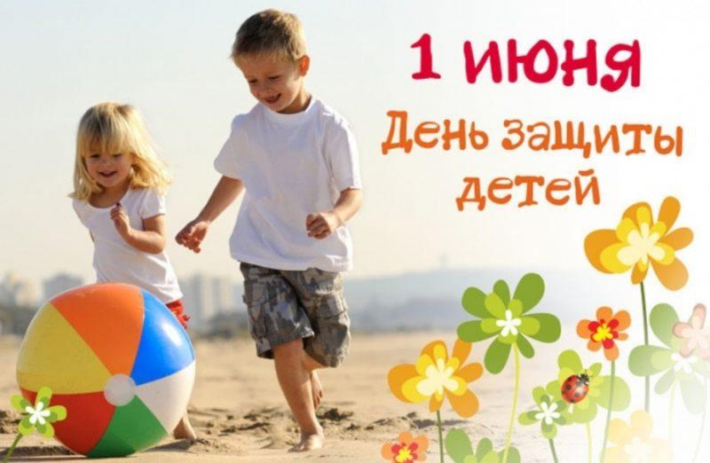 1 июня день защиты детей история праздника