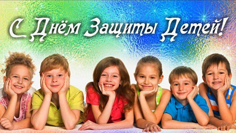 день защиты детей 1 июня 2020