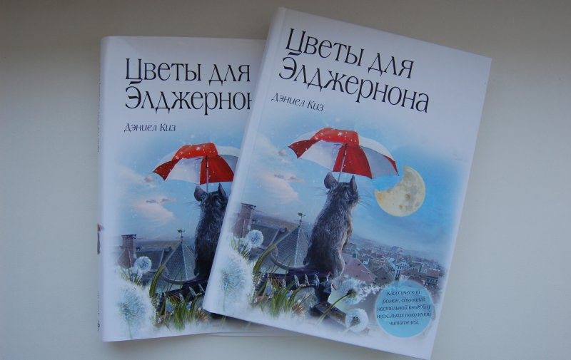 Дэниел Киз Цветы для Элджернона книга фото обложки