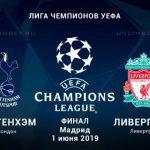 Тоттенхэм - Ливерпуль 1 июня 2019 - трансляция