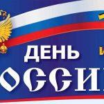 День России в Санкт-Петербурге 12 июня 2019