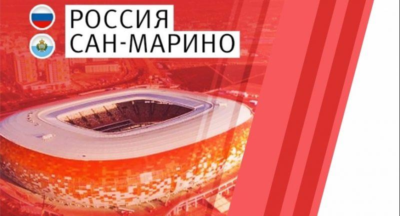 Россия - Сан-Марино 8 июня 2019 трансляция