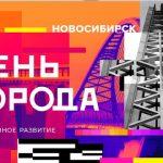 День города Новосибирск 2019 - программа