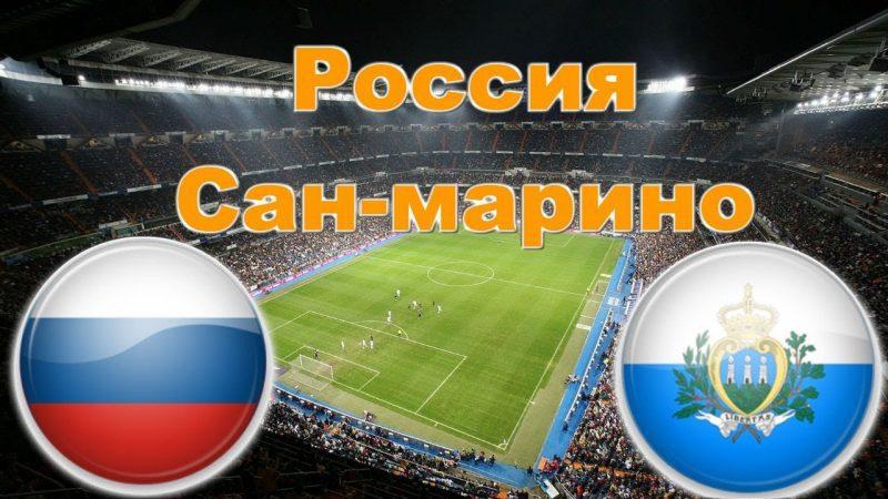 Россия - Сан-Марино 8 июня онлайн трансляция