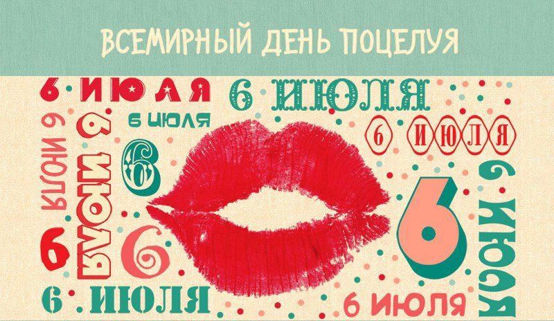 Всемирный день поцелуя 2019