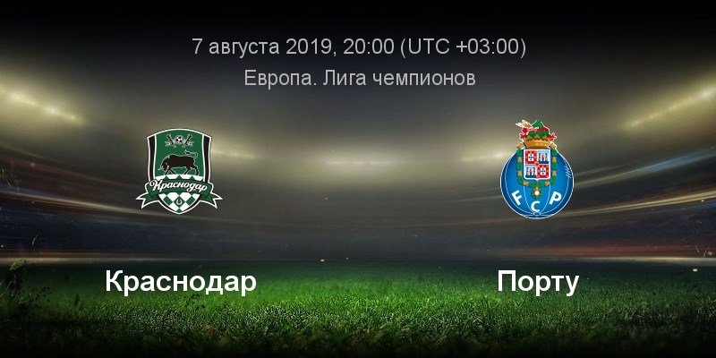 Краснодар - Порту 7 августа прямой эфир онлайн