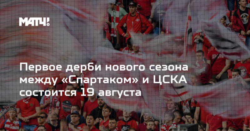 Спартак - ЦСКА 19 августа 2019 какой канал покажет