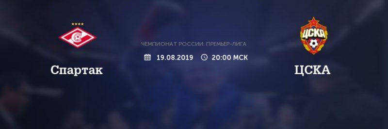 Спартак - ЦСКА прямая трансляция