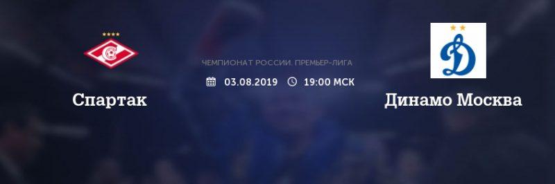 Спартак - Динамо прямая трансляция