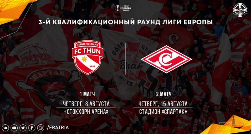 Тун - Спартак 8 августа 2019 прямая трансляция