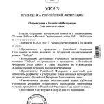 2020 год объявлен годом чего в России указ президента