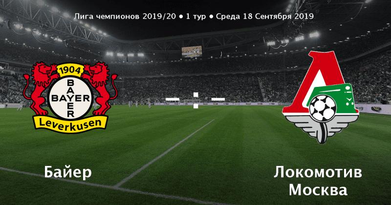 Байер - Локомотив прямая трансляция 18 сентября 2019