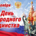 День народного единства в Москве 2019