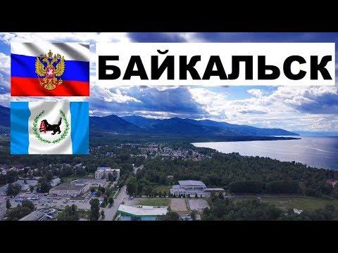 Байкальский целлюлозно-бумажный комбинат фотография