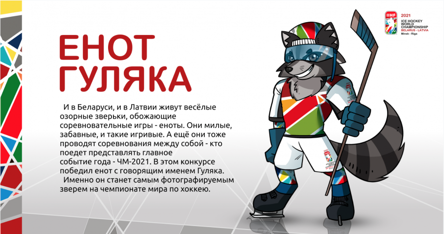 хоккей чм 2021 эмблема турнира