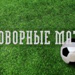 Самые известные договорные матчи в футболе