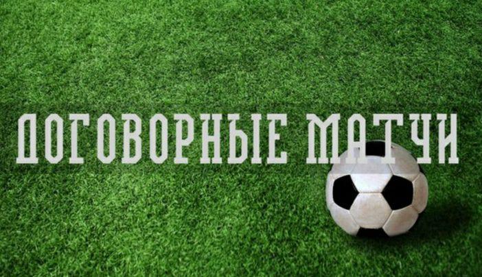договорные матчи в истории футбола